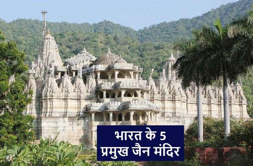 देश के प्रमुख मंदिर, जो देते हैं अहिंसा की शिक्षा