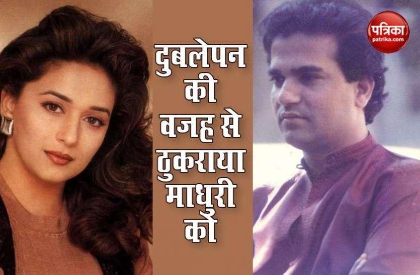 Madhuri Dixit के पिता जल्द कराने चाहते थे उनकी शादी, मशहूर सिंगर ने फोटो देख किया था नापंसद