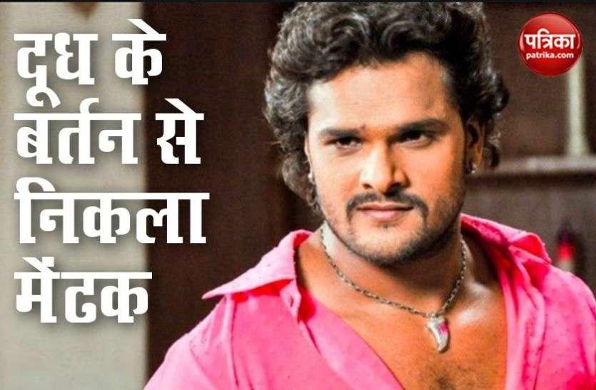 भोजपुरी सुपरस्टार Keshari Lal Yadav पहले पानी मिलाकर बेचा करते थे दूध, मेंढक ने करवाई बेइज्जती