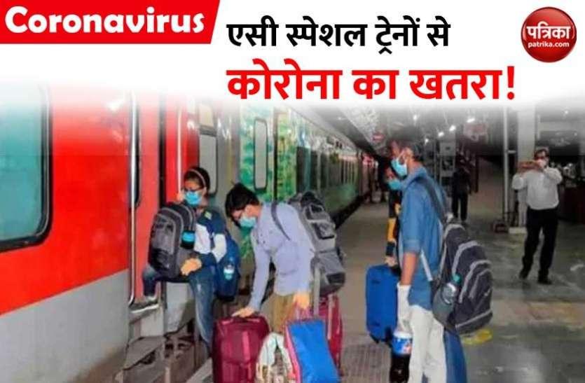 Coronavirus : चलाई गई AC ट्रेन से बना खतरा, तेजी से फैल सकता है संक्रमण, स्लीपर कोच चलाने की मांग