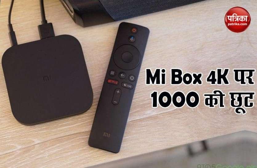 Mi TV यूजर्स को 1,000 रुपये के डिस्काउंट के साथ मिलेगा Mi Box 4K, जानें पूरा ऑफर