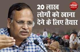 स्वास्थ्य मंत्री सत्येन्द्र का बड़ा बयान, जरूरत पड़ने पर दिल्ली 20 लाख लोगों को रोज दे सकता है खाना