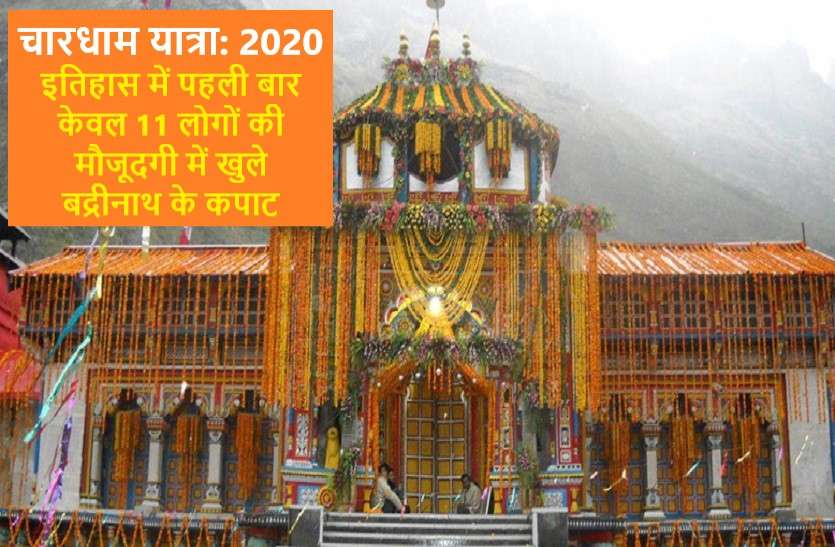 https://www.patrika.com/pilgrimage-trips/badrinath-kapaat-open-for-devotees-15-may-2020-6101634/