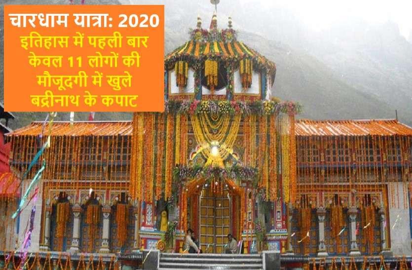 चारधाम यात्रा 2020: बदरीनाथ धाम के कपाट आज ब्रह्ममुहूर्त में खुले, पूजा में केवल 11 लोग हुए शामिल