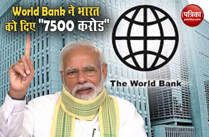 WORLD BANK ने भारत को दिया 7500 करोड़ का अनुदान, गरीबों और पिछड़ों की सुरक्षा पर होगा खर्च