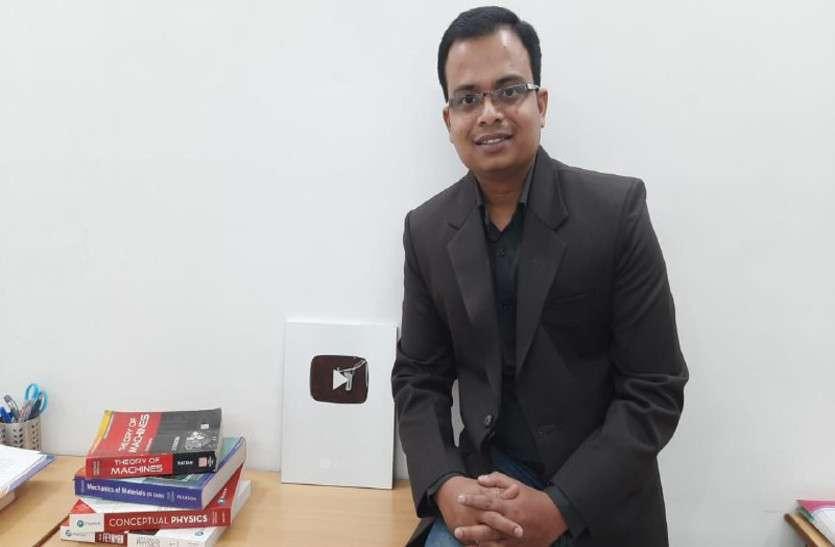 रायपुर के इस युवा ने यूट्यूब में मचाया धमाल, देश-विदेश के छात्रों के लिए बने स्टार टीचर