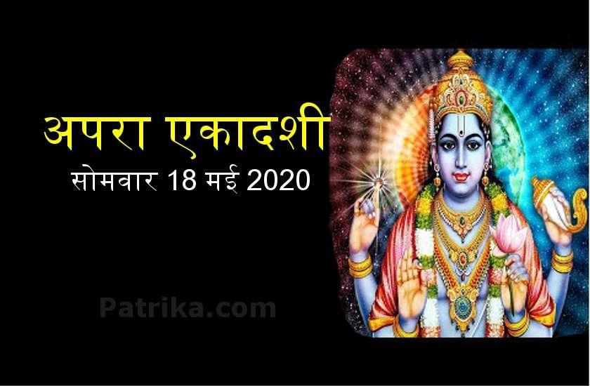 अपरा एकादशी 2020 : पूजा विधि और शुभ मुहूर्त