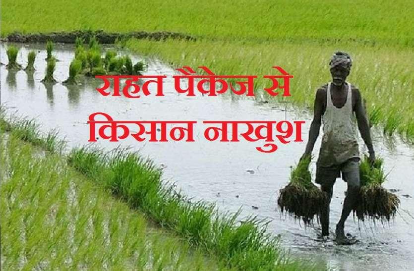 वित्त मंत्री द्वारा घोषित राहत पैकेज से किसान नाखुश, बोले राहत तभी जब खाद डीजल भी हों सस्ते