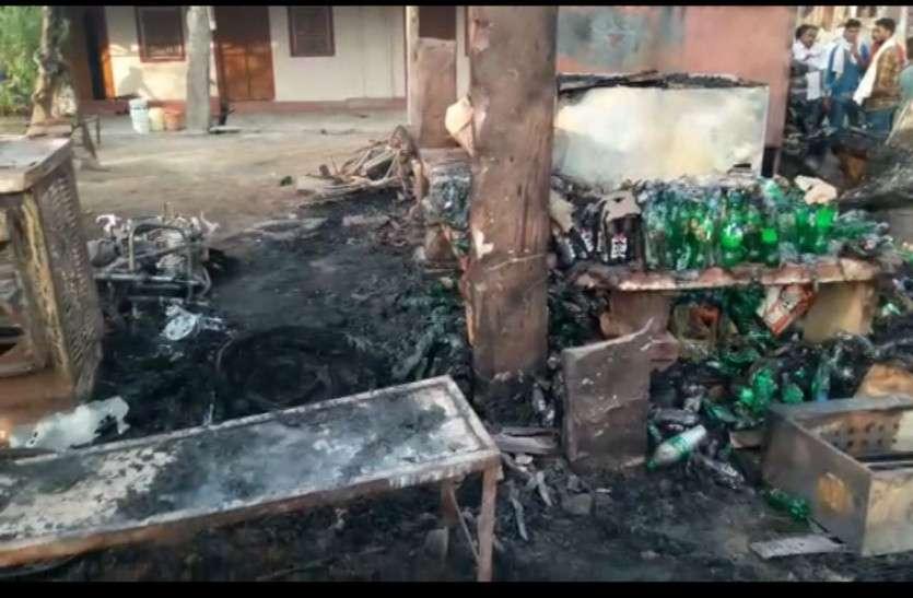 आग की लपटों से एक दर्जन दुकानों का सामान जला,लाखों रुपए का नुकसान