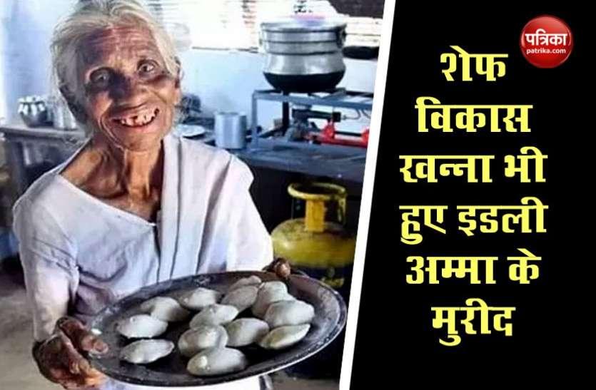 शेफ विकास खन्ना को भाया ₹1 में इडली खिला रही अम्मा का काम, मदद के लिए भिजवाया राशन