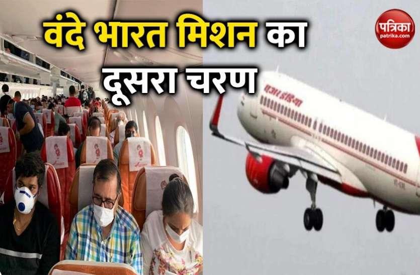 Vande Bharat Mission  का दूसरा चरण शुरू, 31 देशों से 32 हजार भारतीयों की होगी वापसी