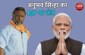 'मोदी सरकार के 6 साल... बेमिसाल' पर अनुभव सिन्हा ने BJP पर कसा तंज, बोले- एक दो दिन ठहर जाते...