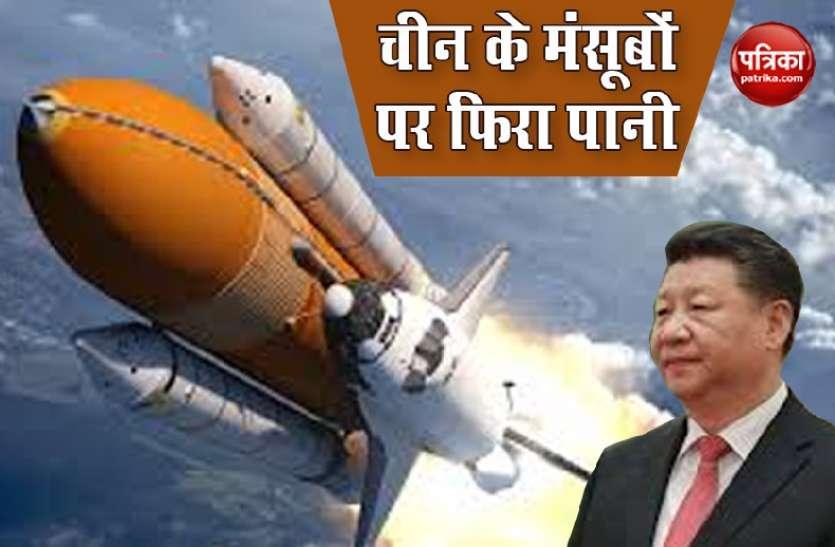5बी रॉकेट फेल होने से चीन को लगा धक्का, लगातार गिरते रॉकेट के टुकड़ों से धरती पर बढ़ा खतरा