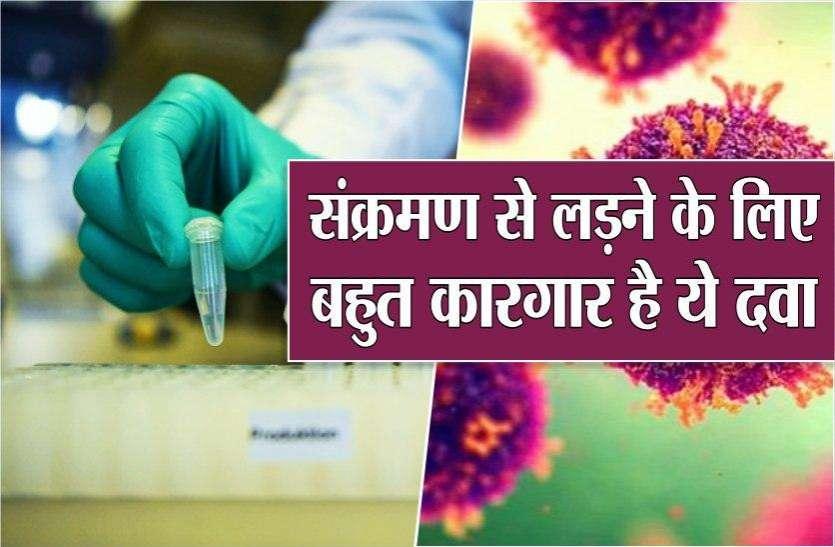 संक्रमण से लड़ने के लिए बहुत कारगार है ये आयुर्वेदिक दवा