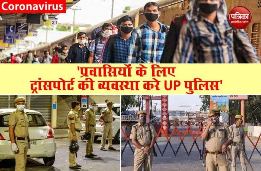 Lockdwon 3.0: Delhi पुलिस का खत, पैदल चल रहे प्रवासियों के लिए UP पुलिस ट्रांसपोर्ट का इंतजाम करें