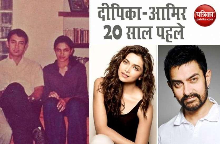 20 साल पहले आमिर खान के साथ दिखी थीं Deepika Padukone, एक्ट्रेस ने बताया मजेदार किस्सा