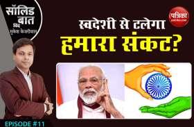 क्या स्वदेशी से टलेगा हमारा संकट?: Solid Baat with Mukesh Kejariwal: EP-11