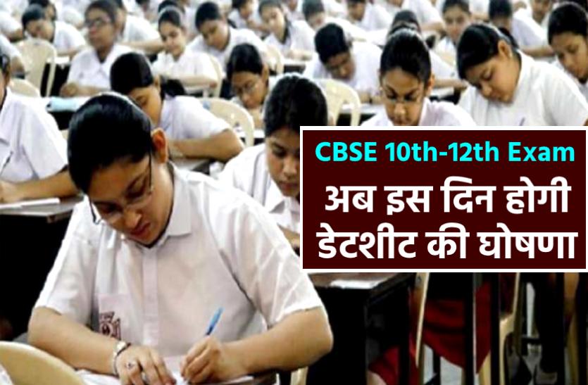 CBSE 10th-12th Exam Update 2020 : डेटशीट की घोषणा टली, अब इस दिन होगा तारीखों का ऐलान