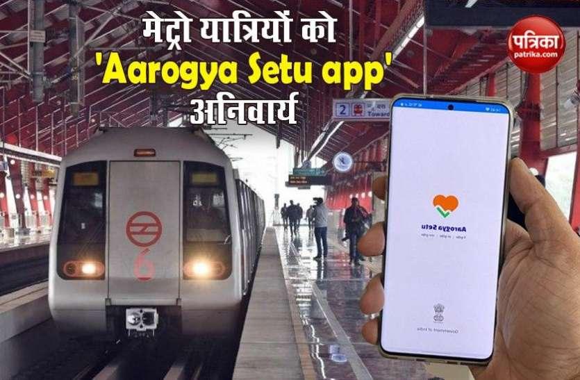 COVID-19 के दौरान मेट्रो यात्रियों के लिए  'Aarogya Setu app' अनिवार्य, QR टिकट से होगा लिंक