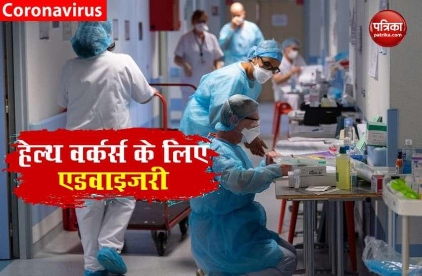 Coronavirus:अस्पतालों में काम करने वाले स्वास्थ्य कर्मियों के लिए स्वास्थ्य मंत्रालय ने जारी की एडवाइजरी