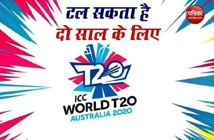 ICC T20 World Cup 2022 तक हो सकता है स्थगित, IPL की उम्मीद बढ़ी