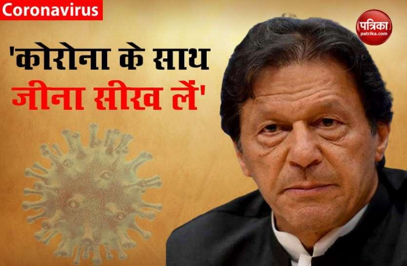पाकिस्तान में बढ़ता कोरोना का खतरा, पीएम इमरान बोले- अब वायरस के साथ सीख लें जीना