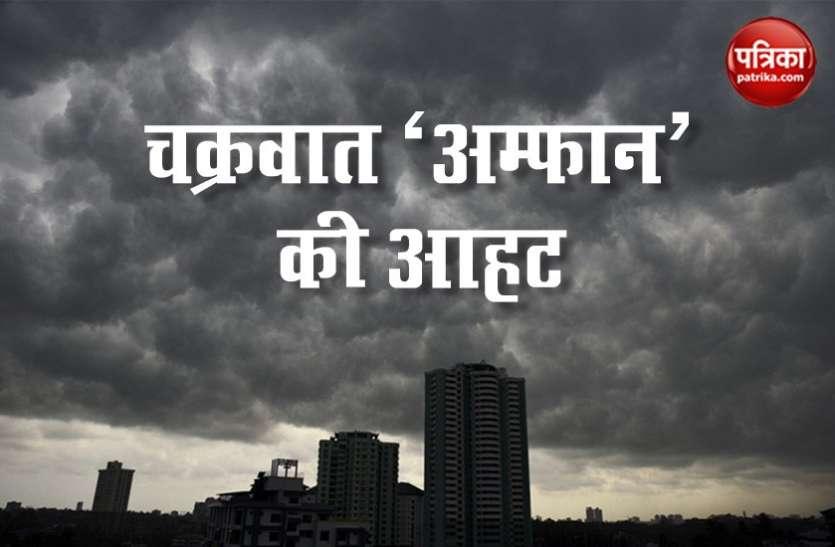 मौसम विभाग की चेतावनी- तबाही ला सकता है 'Cyclone Amphan', जानें तूफान से जुड़ी बड़ी बातें