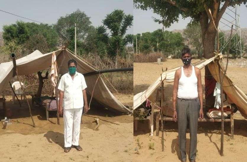 दो भाइयों ने आइसोलेशन के लिए खेत में ताना तंबू, दूर रखे पत्थर पर पत्तल में आता है खाना
