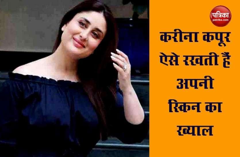 गर्मियों में Kareena Kapoorअपनी स्किन का कैसे रखती हैं ख्याल, Video शेयर कर बताई जरूरी बात