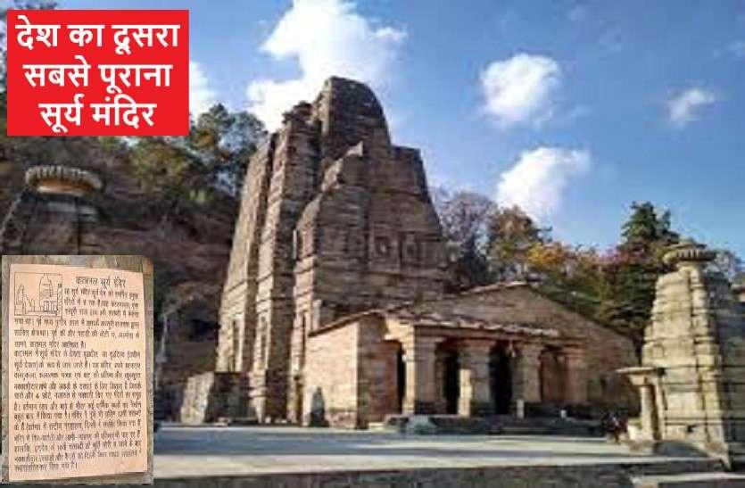 ये है दूसरा सबसे प्राचीन सूर्य मंदिर, जानें क्यों है खास