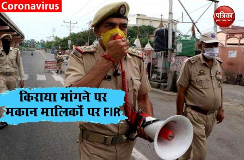 Lockdown 3.0: दिल्ली में किराया मांगने पर 9 मकान मालिकों पर केस दर्ज