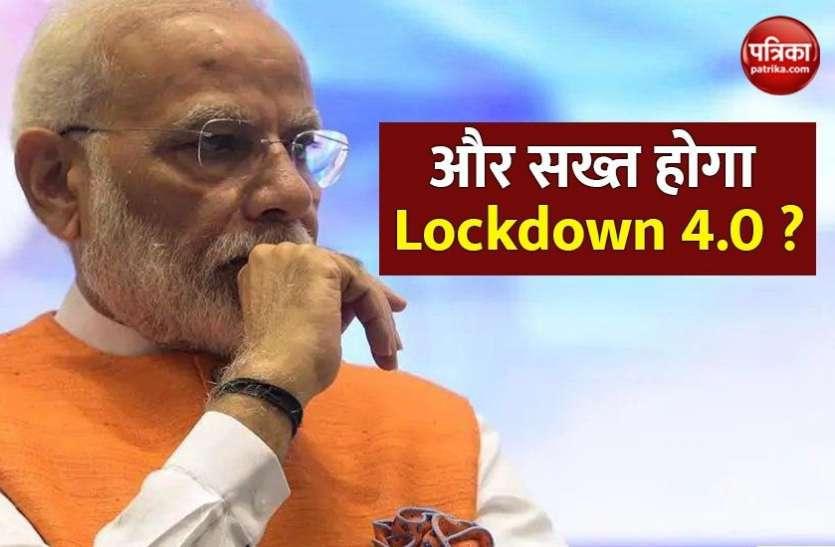 Lockdown 4.0: देश के 30 जिलों में सख्त होंगे नियम, दिल्ली और मुंबई में राहत मिलना मुश्किल