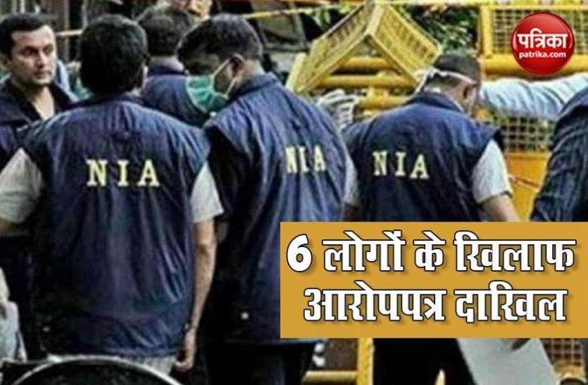 JK: BJP नेता और उसके भाई की हत्या में नया मोड़, NIA ने 6 लोगों के खिलाफ दाखिल किया चार्जशीट