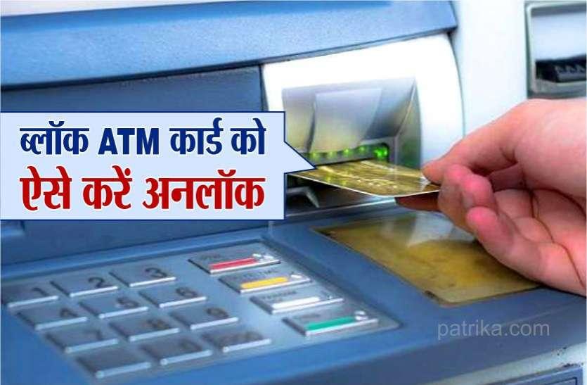 अगर गलत पिन डालने से ब्लॉक हो जाए ATM कार्ड, तो इस तरह करें अनलॉक