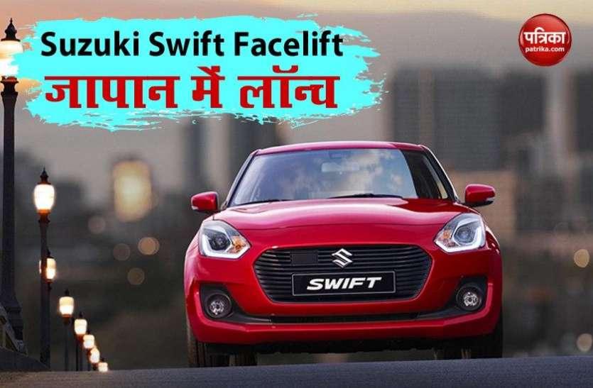 Suzuki Swift Facelift जापान में लॉन्च, जानें भारत में लॉन्च होने पर कैसा होगा इसका डिज़ाइन