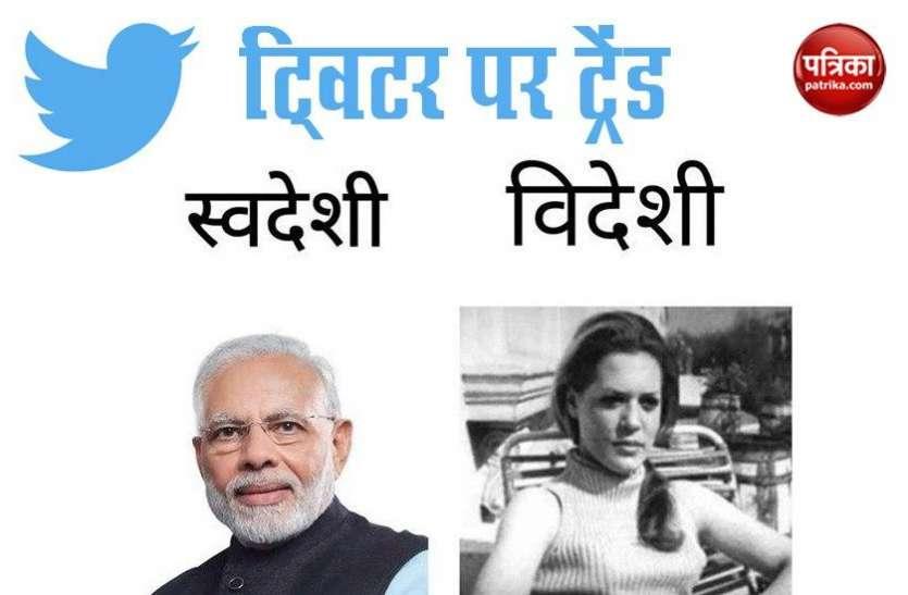 Trend on Twitter: यूजर्स ने पीएम मोदी को स्वदेशी तो सोनिया गांधी को बताया विदेशी, RSS को भी खादी अपनाने की सलाह