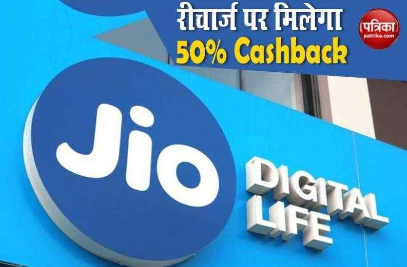 Paytm, PhonePe और Google Pay से Jio रीचार्ज पर मिलेगा 50% Cashback