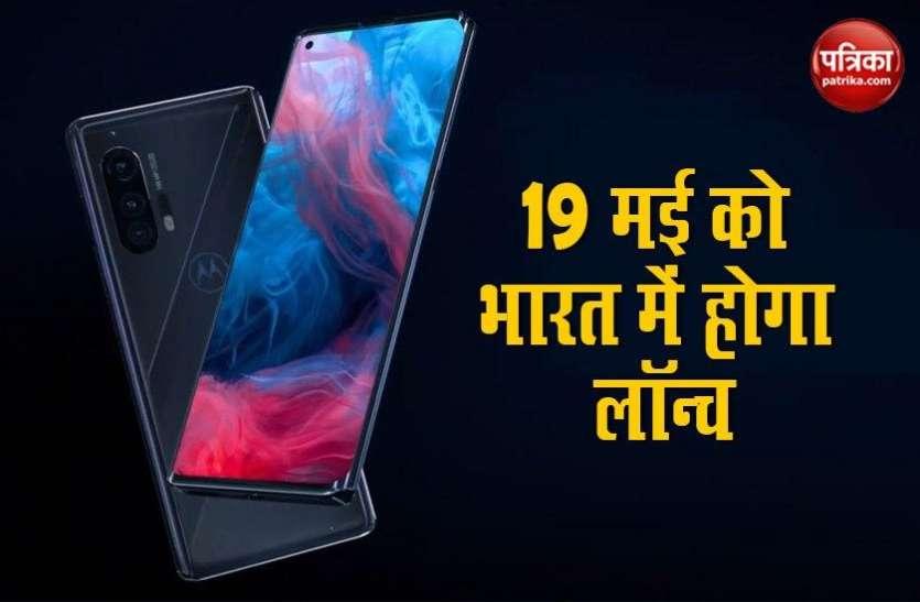 19 मई को 108MP Camera वाला Motorola Edge+ भारत में होगा लॉन्च, जानें फीचर्स