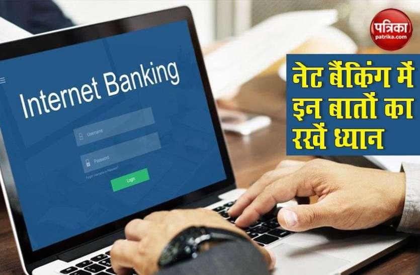 Internet Banking Tips: इन बातों का रखें ध्यान, नहीं तो अकाउंट हो जाएगा खाली