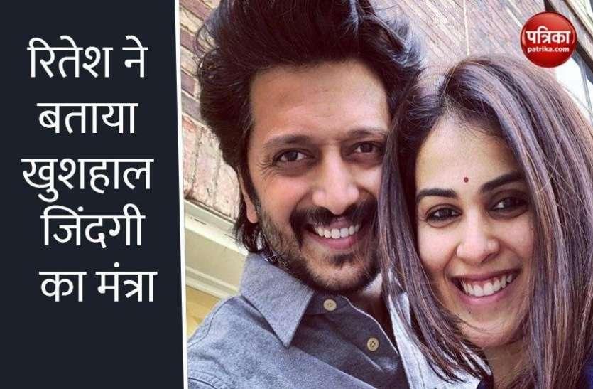 Riteish Deshmukh ने बताया खुशहाल शादीशुदा जिंदगी का राज़, पत्नी Genelia D'Souza संग वीडियो हुआ वायरल