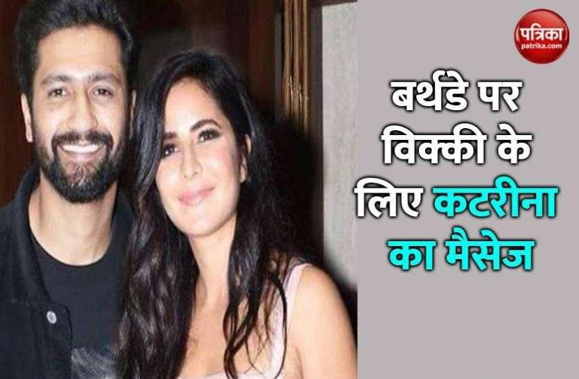Vicky Kaushal को मिला रूमर्ड गर्लफ्रेंड Katrina Kaif का खास बर्थडे विश