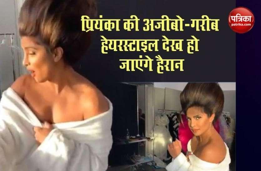 बाथरोब पहने अजीबो-गरीब हेयरस्टाइल के साथ डांस करती दिखीं Priyanka Chopra , वायरल हुआ थ्रोबैक वीडियो