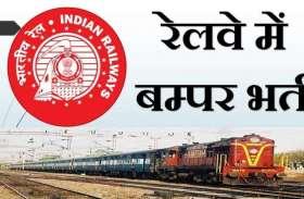 भारतीय रेलवे ने निकाली 561 पैरामेडिकल स्टाफ पदों पर भर्ती