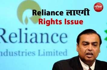 53,125 करोड़ रुपए के Rights Issue करेगी Reliance, 20 मई से शुरू होगा Subscription