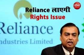 आज खुल रहा है Reliance Rights SHARE, मात्र 25 फीसदी पेमेंट के साथ शेयर खरीदने का है मौका