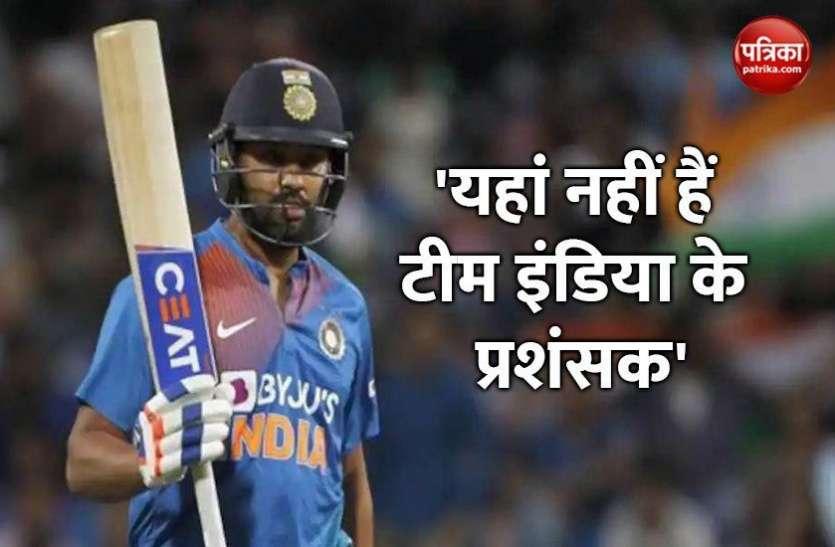 Team India को इस देश में नहीं मिलता समर्थन, Rohit Sharma ने किया खुलासा