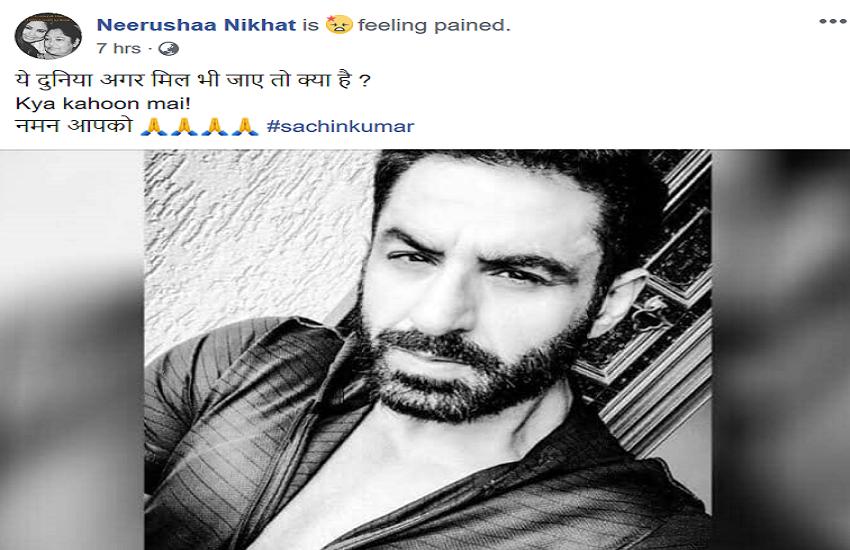 Sachin Kumar Friend Neerushaa Nikhat
