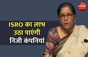 VIDEO: ISRO की सुविधाओं का लाभ उठा पाएंगे निजी कंपनियां, स्टार्टअप्स को भी मौका