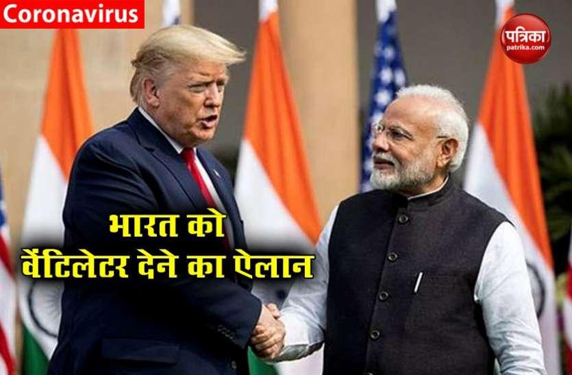 Donald Trump ने भारत को वेंटिलेटर देने का किया ऐलान, कहा- मिलकर तैयार कर लेंगे कोविड-19 की दवा