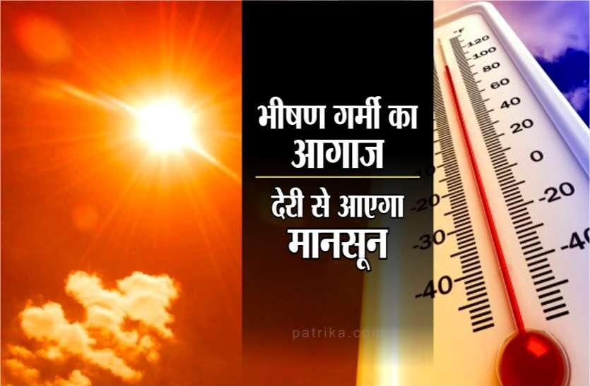 Weather Updates: अब भीषण गर्मी का दौर, 20 दिन परेशान करेगा तापमान, देरी से आएगा मानसून